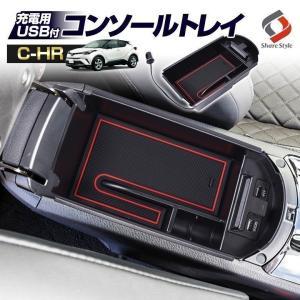 C-HR 前期 後期 対応 CHR USB 2ポート LED搭載コンソールボックストレイ 内装 収納...