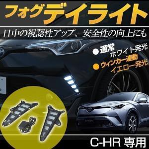 C-HR専用 フォグデイライト 2p...