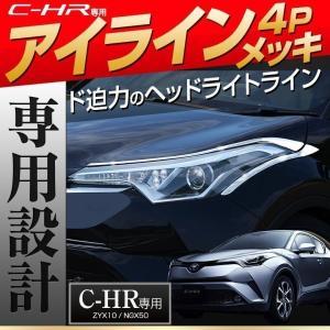 C-HR 専用 アイラインメッキ 4p シェアスタイル [K]|ss-style8