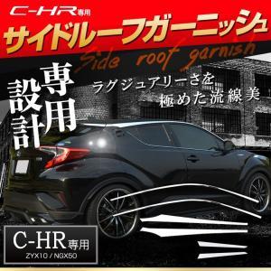 C-HR 専用 サイドルーフガーニッシュ 6p シェアスタイル [K]|ss-style8