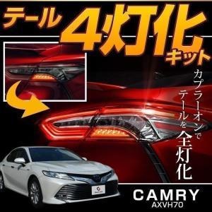 カムリ テール4灯化キット AXVH70全灯化 4灯化 ブレーキランプ テールランプ 追突防止 カスタム 配線 簡単 ライト ランプ 4灯火 シェアスタイル|ss-style8