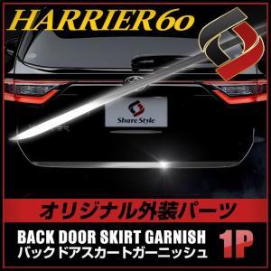 ハリアー60系専用バックドアスカートガーニッシュ 1P バックドア リア 60 前期 後期 ステンレス 外装 ドレスアップ シェアスタイル [K]|ss-style8