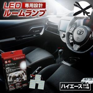 ハイエース DXタイプ専用 1型 2型 3型 4型 爆光設計LEDルームランプ シェアスタイル ss-style8