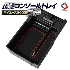 ハイエース 1型 2型 3型 4型 5型 6型 200系 専用 USB 2ポート LED搭載 コンソールボックストレイ 実用新案メーカー取得済み シェアスタイル ss-style8