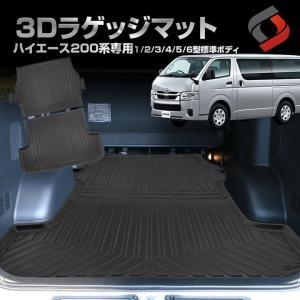 ハイエース 標準ボディ 200系 3Dラゲッジマット 車種別専用設計 カーマット 内装 インテリアマット マット アクセサリー シェアスタイル ss-style8