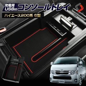ハイエース 200系 6型 LED コンソールトレイ USB 2ポート コンソールボックス トレー 収納 車内 スマホ 充電 内装 実用新案メーカー取得済み シェアスタイル ss-style8