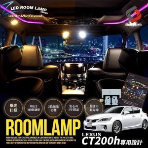 レクサス CT200h 専用 クリア加工 LEDルームランプ 2色カラー切り替え 明るさ調整機能付き シェアスタイル ss-style8