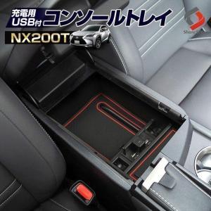 レクサス NX200T USB 2ポート LED搭載 コンソールボックストレイ 実用新案メーカー取得...