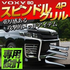 ヴォクシー 80系専用 スピンドルグリル 4p シェアスタイル [A]|ss-style8