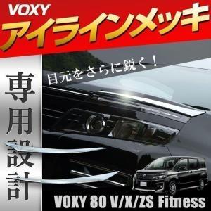 \ 新世代をみつめるその眼差し / ヴォクシー80系専用 アイラインメッキ 2p   [ 商品説明 ...