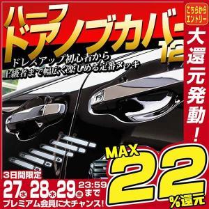 ノア ヴォクシー 80系専用 前期 後期対応 ハーフドアノブカバー 12p シェアスタイル [K]|ss-style8