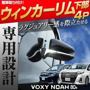 ノア ヴォクシー 80系専用 ウィンカーリム 下部  4p シェアスタイル [K]|ss-style8