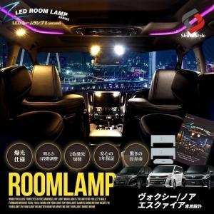 ノア ヴォクシーエスクァイア 80系 専用 クリア加工 LEDルームランプ 2色カラー切り替え 明るさ調整機能付き シェアスタイル ss-style8