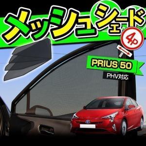 プリウス50系 専用 メッシュシェード 4p シェアスタイル [J]|ss-style8