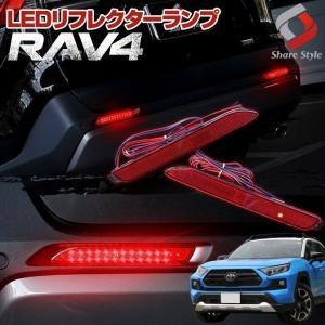 RAV4 50系専用 全グレード 専用 リフレクターランプ リフレクター LED ドレスアップ シェ...