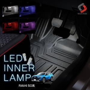 RAV4 MXAA5# AXAH5# 専用 フットランプ LED インナーランプ ドレスアップ 2p...