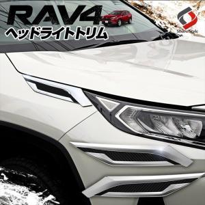 トヨタ RAV4専用 ヘッドライトトリム  [J]  [ 商品説明 ] ヘッドライト周りをスマートに...