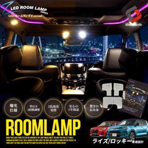 ライズ ロッキー RAIZE ROCKY A200 A210 専用 クリア加工 LEDルームランプ 2色カラー切り替え 明るさ調整機能付き シェアスタイル ss-style8