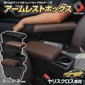 ヤリスクロス 専用 アームレスト コンソールボックス ブラック ブラウン トレイ マット 収納トヨタ シェアスタイル ss-style8