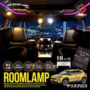 ヤリスクロス 専用 クリア加工 LEDルームランプ 2色カラー切り替え 明るさ調整機能付き シェアスタイル ss-style8