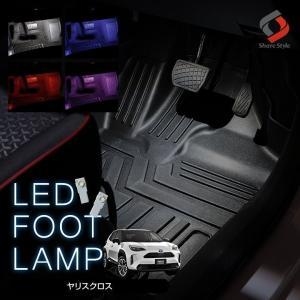 ヤリスクロス 専用設計 LED フットランプ 4p ドレスアップ カスタム シェアスタイル ss-style8
