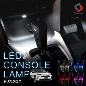 ヤリスクロス 専用設計 LED センターコンソールランプ 1p ドレスアップ カスタム シェアスタイル ss-style8