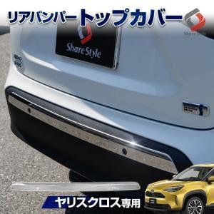 ヤリスクロス リアバンパートップカバー 1p MXPJ1# MXPB1# 外装 ドレスアップ カスタム メッキパーツ ステンレス カーパーツ トヨタ シェアスタイル ss-style8