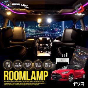 ヤリス 専用 クリア加工 LEDルームランプ 2色カラー切り替え 明るさ調整機能付き シェアスタイル ss-style8