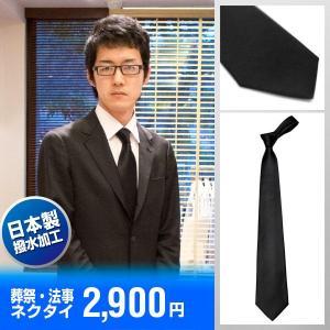 ネクタイ・シルク100%・国産フォーマル黒ネクタイ(お葬式・...