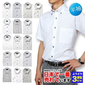 【送料無料】 選べる3枚セット ワイシャツ メンズ 半袖 形態安定 ビジネスシャツ...