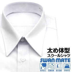 スクールシャツ SWAN MATE   スクール ワイシャツ (学生カッターシャツ/学生ワイシャツ/B体/長袖) 20par シャツステーション