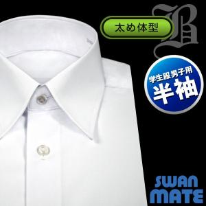 SWAN MATE | 半袖スクールシャツ・B体・形態安定・...