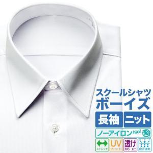スクールシャツ ニット シャツ 形態安定 ノーアイロン ストレッチ 学生シャツ 長袖 男子 学生服 吸水速乾 カッターシャツ 20par シャツステーション