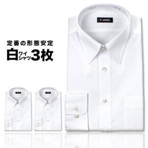 白シャツ3枚セット | メンズワイシャツ・形態安定・30サイズ展開S〜3L 4L|シャツステーション