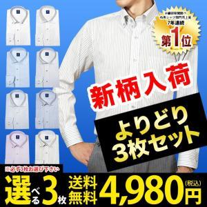 2017年夏の長袖 | メンズワイシャツよりどり3枚で4,980円 | 送料無料 | 形態安定加工|ss1946