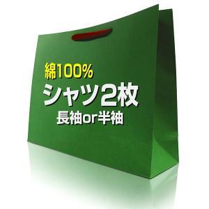 有名ブランド| ワイシャツ・綿100シャツ福袋!! 2枚で¥3,990:定価9,720円相当|ss1946