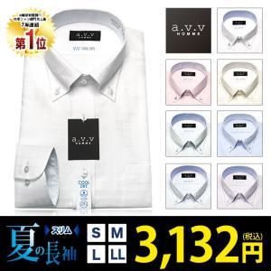 ワイシャツ メンズ クールビズ 夏 長袖 形態安定 ビジネス シャツ ドレスシャツ 吸水速乾 ボタンダウン スリム a.v.v avv|ss1946