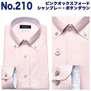 ワイシャツ メンズ クールビズ 夏 長袖 形態安定 ビジネス シャツ ドレスシャツ 吸水速乾 ボタンダウン スリム a.v.v avv|ss1946|04