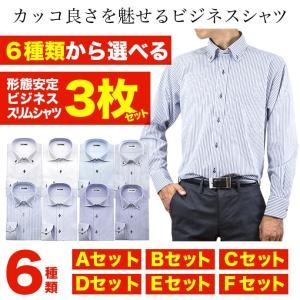 送料無料 3枚セット ワイシャツ メンズ 長袖 形態安定 ボタンダウン ワイド ビジネスシャツ|ss1946|03