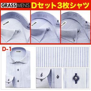 送料無料 3枚セット ワイシャツ メンズ 長袖 形態安定 ボタンダウン ワイド ビジネスシャツ|ss1946|10