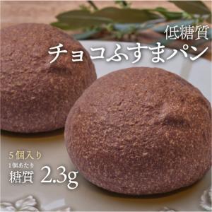 糖質量8割カットの小麦ふすまをベースにした低糖質パンに、たっぷりとチョコを練りこみました 糖質量は1...