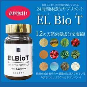 【24時間体感型サプリ】送料無料!エルビオティ-EL Bio T- 90粒入 胸腺ペプチド配合サプリメント(エルビオティー)