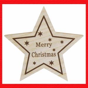 『クリスマス』X'masウッドスター|sshana