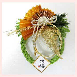 カワイイ2019年お正月インテリア(しめ縄)/迎春飾り扇招福|sshana