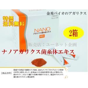 ナノNANOアガリクス菌糸体エキス 顆粒120g (2g×60包) x2箱セット 特価 金秀バイオ|ssi