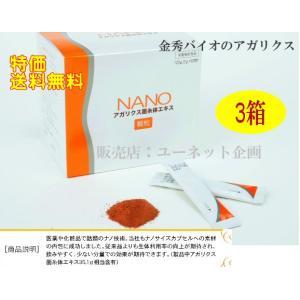 NANO(ナノ)アガリクス菌糸体エキス 顆粒 120g (2g×60包) x3箱セット 特価 金秀バイオ|ssi