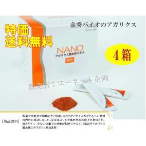 NANO(ナノ)アガリクス菌糸体エキス顆粒 120g (2g×60包) x4箱セット特価 金秀バイオ|ssi