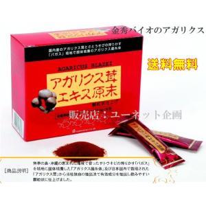 アガリクス茸エキス原末スティック 30包(約30日分) 金秀バイオ アガリクス顆粒 沖縄健康食品|ssi