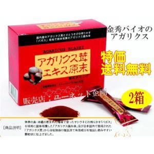アガリクス茸エキス原末スティック顆粒 30包 x2箱セット 特価 金秀バイオ アガリクス 沖縄健康食品|ssi