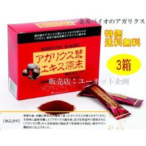 アガリクス茸エキス原末スティック 30包 x3箱セット特価 金秀バイオ アガリクス顆粒 沖縄健康食品|ssi